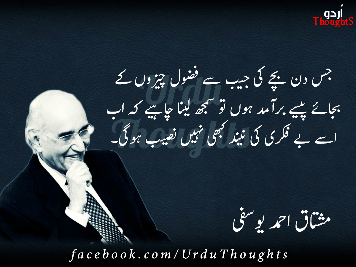 Beautiful Quotes And Inspirational Wallpapers Facebook 40 Funny Quotes Of Mushtaq Ahmad Yusufi Urdu Thoughts