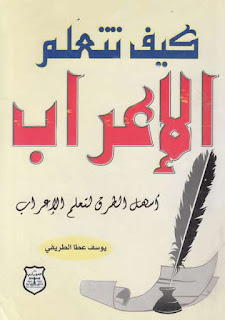 حمل كتاب كيف تتعلم الإعراب - يوسف عطا الطريفي