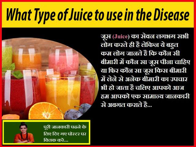 What Type of Juice to use in the Disease-किस बीमारी में किस प्रकार के जूस का सेवन करें