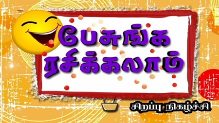 Pesunga Rasikkalam | Kalaignar TV Fun at Mall | Tongue Twisters