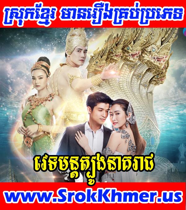 Vetamun Tbong Neak Reach 35 Continue - Khmer Movie - Movie Khmer - Thai Drama
