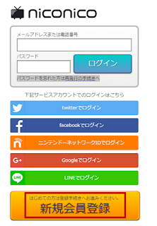 register nico nico Japan account