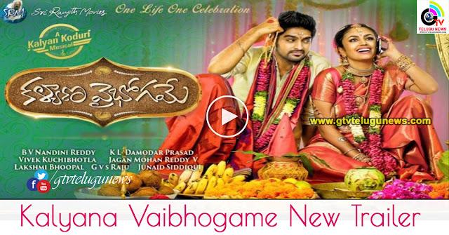 Kalyana Vaibhogame Latest trailer, Kalyana Vaibhogame Movie new trailer, Naga showrya Kalyana Vaibhogame new trailer download, latest Kalyana Vaibhogame Trailer, Kalyana Vaibhogame Release Date, Kalyana Vaibhogame review & Rating