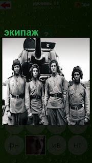 перед танком стоит в строю экипаж  в форме и в шлемах