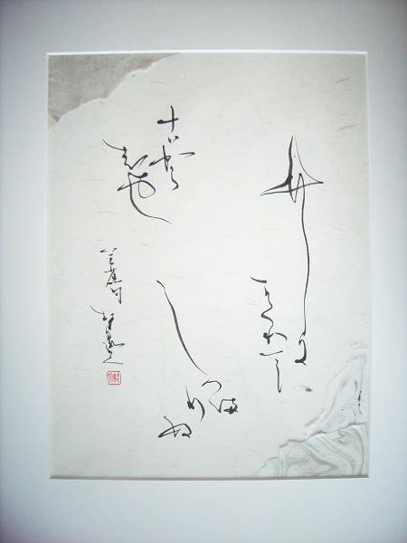 Japanische Kunst Und Kultur テーマは日本 5 Haiku Dichter