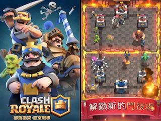 Clash Royale 部落衝突 皇室戰爭 Apk 下載
