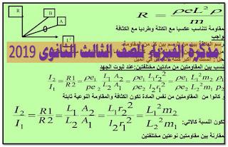 مذكرة الفيزياء للصف الثالث الثانوى 2019 مذكرة الفيزياء الحديثة PDF