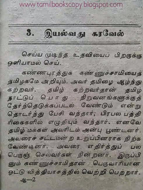 Siru Kathaigal Download