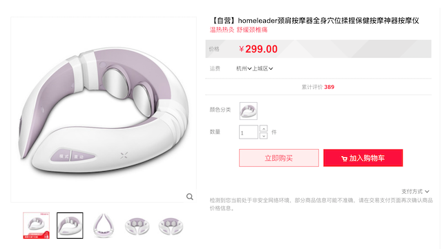 Homeleader Neck & Shoulder Massager (https://detail.tmall.com/item.htm?id=563245396889)