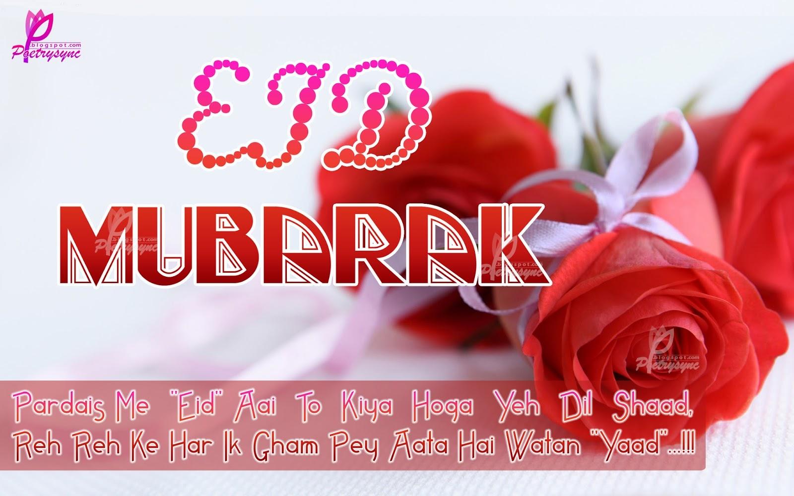 Cool Wallpaper Love Eid Mubarak - Eid%2BMubarak%2B2018%2BWishes  Collection_96815.jpg