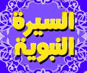 فيديو السيرة النبوية الشريفة للشيخ عائض القرنى إسلامنا عزنا