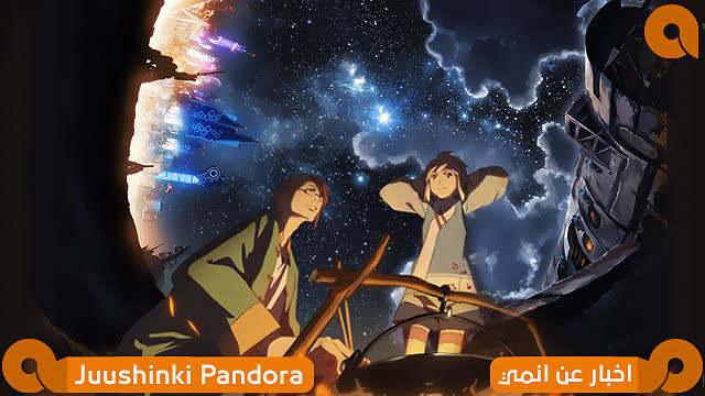 عرض دعائي للانمي الجديد Juushinki Pandora حصرياً