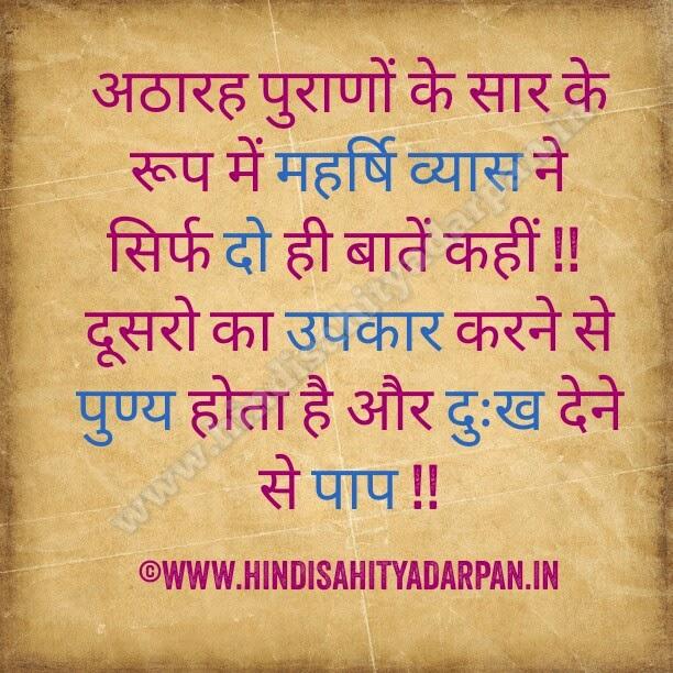 sanskrit shloka and hindi meaning,sanskrit shloka with hindi meaning