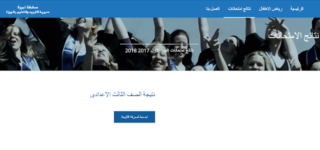الان نتيجة الشهادة الاعدادية محافظة الجيزه 2019 الترم الأول ...برقم الجلوس