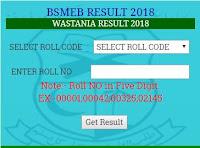 BSMEB परिणाम 2021 BSMEB Fauquania, Wastania & Maulvi Result www.bsmeb.org 2021
