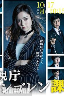 Keishichou Nasi Goreng-ka -  2016 Poster