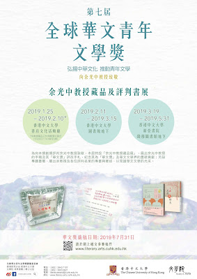 第七屆全球華文青年文學獎 余光中教授藏品及評判書展