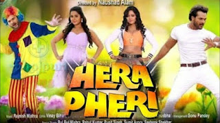 Hera Pheri Bhojpuri Movie