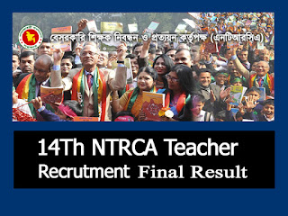 14th NTRCA Final Result has been publiled