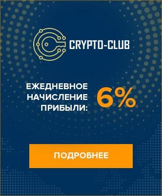 Перспективный проект Crypto-Club