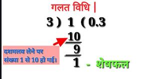 गणित में होने वाली सबसे बड़ी गलतियाँ | जानकारी by- possibilityplus.in