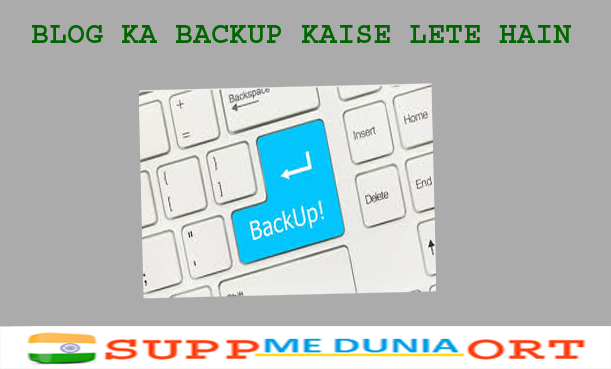 blog ka backup kaise lete hain