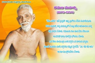 Sri Ramana Maharshi-(డిసెంబరు 30, 1879 – ఏప్రిల్ 14, 1950)