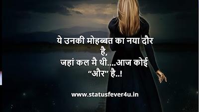 ये उनकी मोहब्बत का नया दौर sad sahyri in hindi