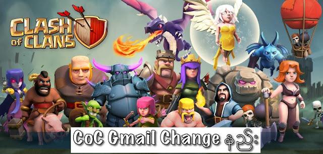 Clash of Clans Gmail ခ်ိန္းနည္း