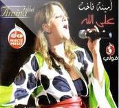 Amina Fakhet-3la Allah
