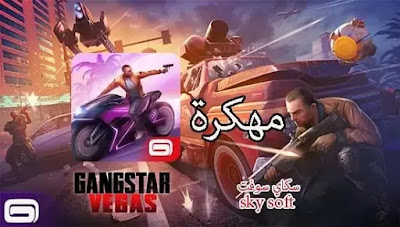 GANGSTAR VEGAS ANDROID,GANGSTAR VEGAS APK FOR ANDROID,GANGSTAR VEGAS DATA,GANGSTAR VEGAS DOWNLOAD,GTA,لعبة Gangstar Vegas مهكرة,لعبة Gangstar Vegas مهكرة للاندرويد,