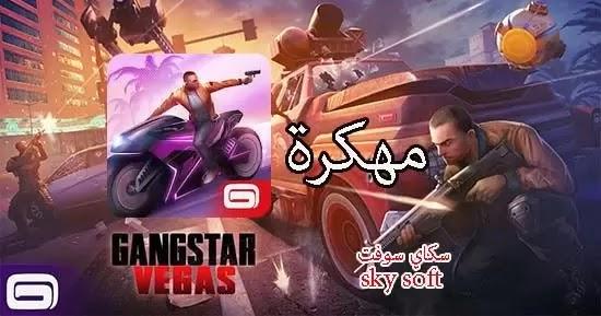 تحميل لعبة gangstar vegas 4