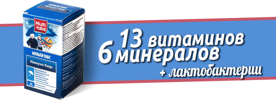 Мульти-Табс Иммуно Кидс