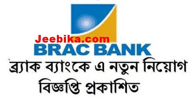 BRAC Bank Job Circular (2019)  apply now