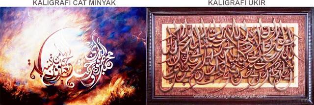 karya seni rupa 2 dimensi kaligrafi
