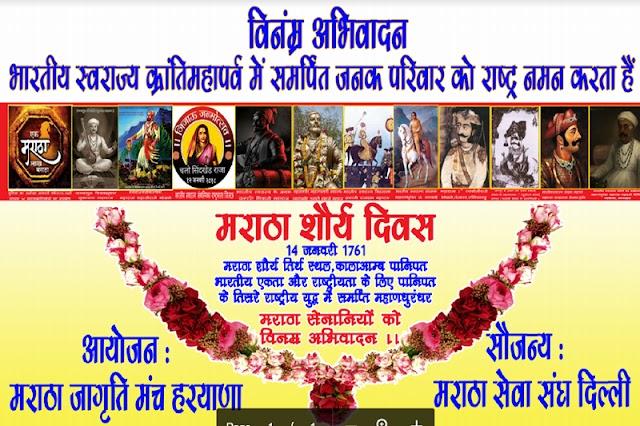 मराठा शौर्य दिवस पर गणमान्य व्यक्तींयो ने किया सेनानींयो को अभिवादन