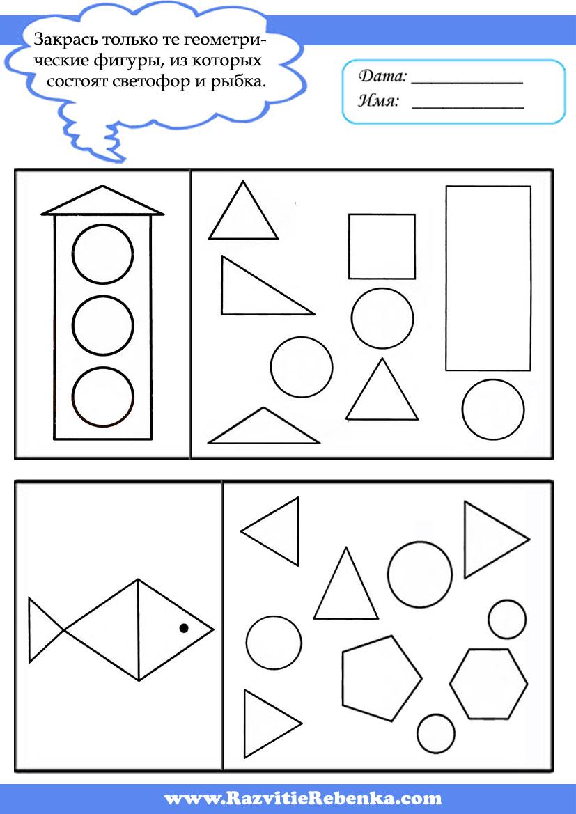 Математика для дошкольников: Рабочая тетрадь по Математике ...