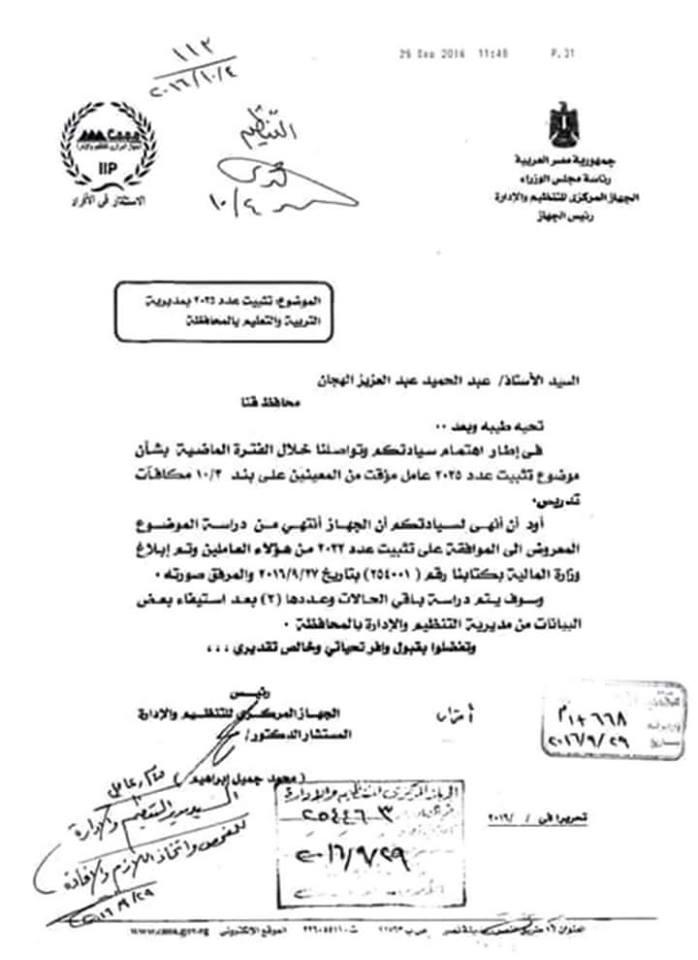 بالمستندات - مجلس الوزراء يوافق على تثبيت ألفين و23 من المؤقتين بوزارة التربية والتعليم