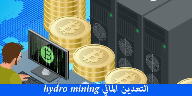 التعدين المائي hydro mining