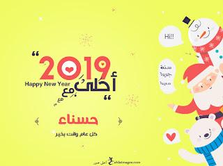 2019 احلى مع حسناء