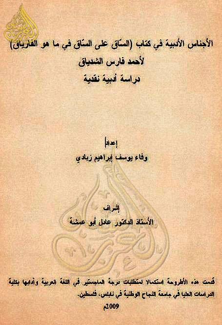 كتاب الساق على الساق فيما هو الفارياق pdf