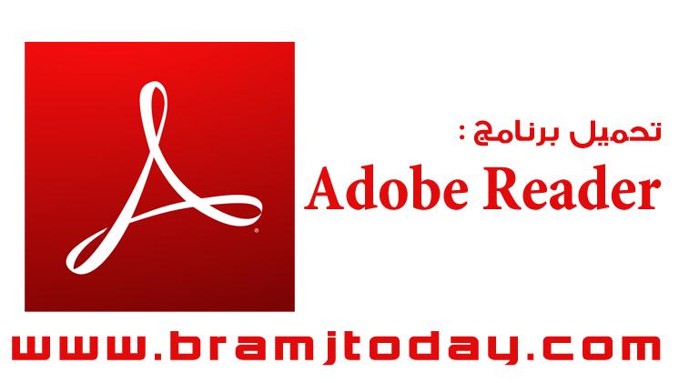 تحميل برنامج أدوبي ريدر 2018 لقراءة ملفات PDF مجانا Adobe Reader