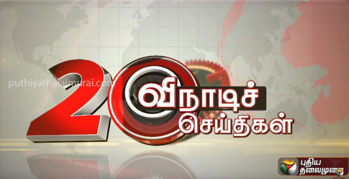 20 Seconds Short News 23-04-2019