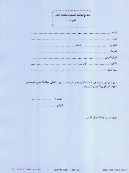 ننشر استمارة التقديم فى وظائف الجهاز المركزى للتعبئة العامة والاحصاء بجميع المحافظات