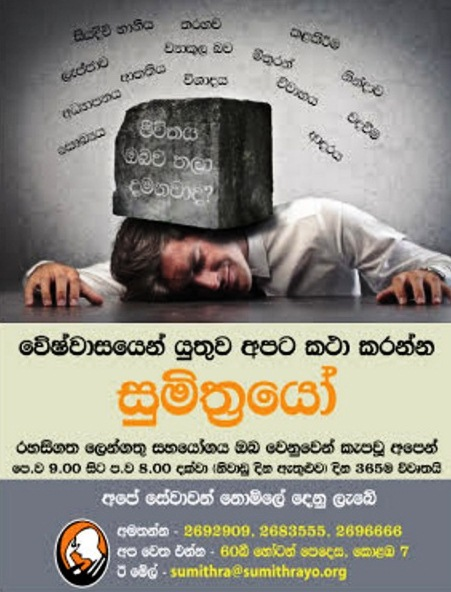 Suicide Prevention Sri Lanka - Someone considering suicide please call FREE 1333 or 0112696666