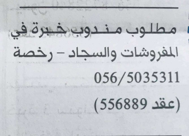 وظائف جريدة دليل الاتحاد باللغة العربية ليوم الاربعاء - ١٢ ديسمبر ٢٠١٨