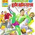 नागराज की हांगकांग यात्रा नागराज की हांगकांग यात्रा कॉमिक | Nagraj Ki Hongkong Yatra Free Hindi Comic |