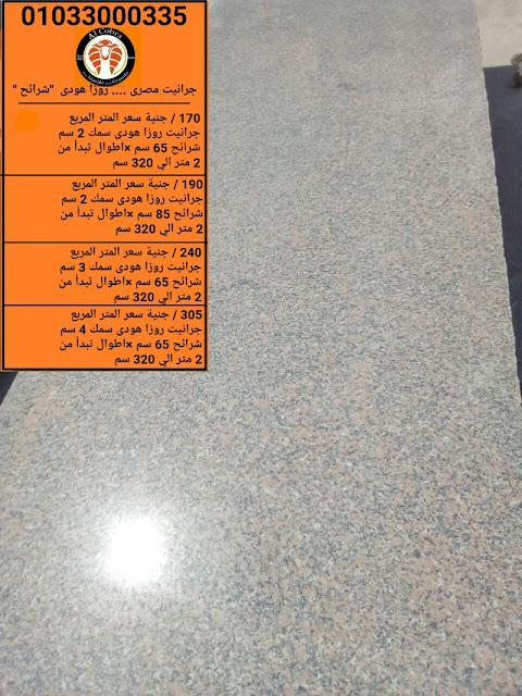 شراح جرانيت مصر