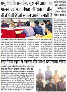 Vardhaman Infotech in News Entrepreneurship development program