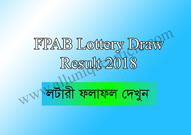 Bangladesh FPAB lottery draw result published 2018